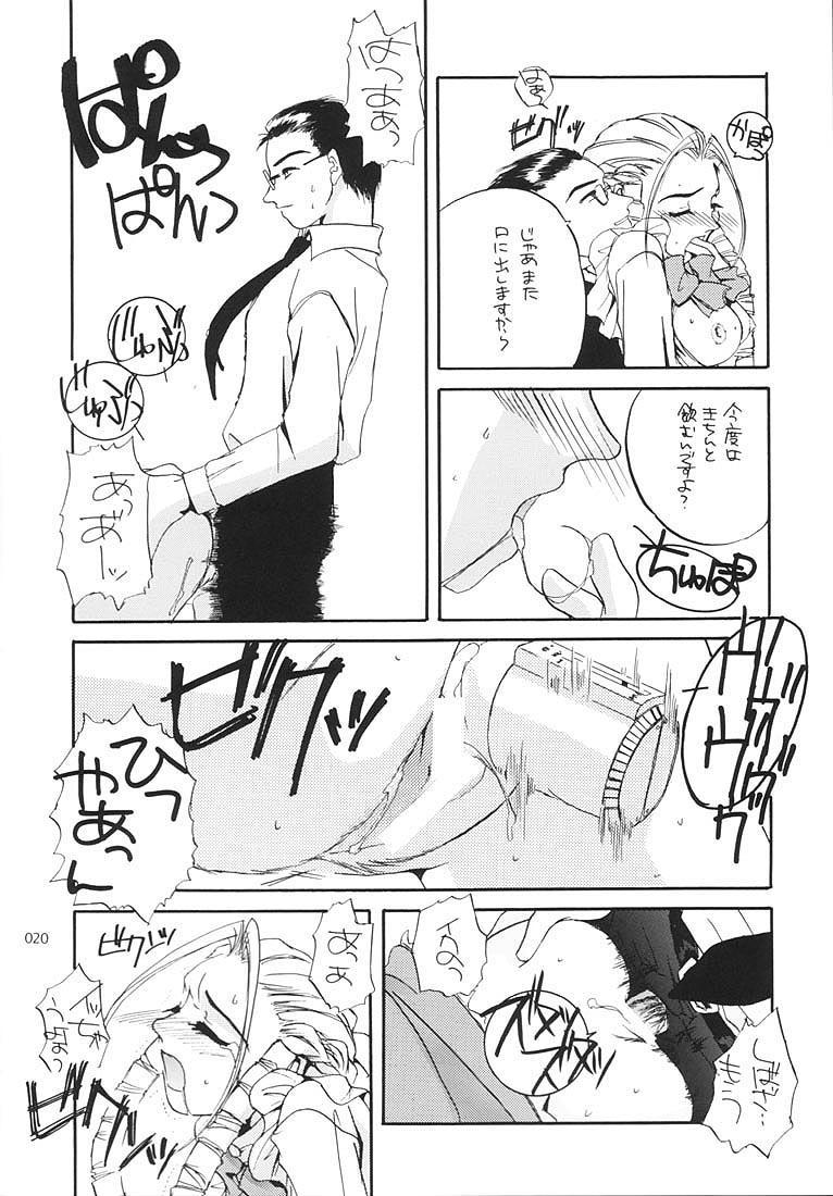 Seifukuou Soushuuhen 18