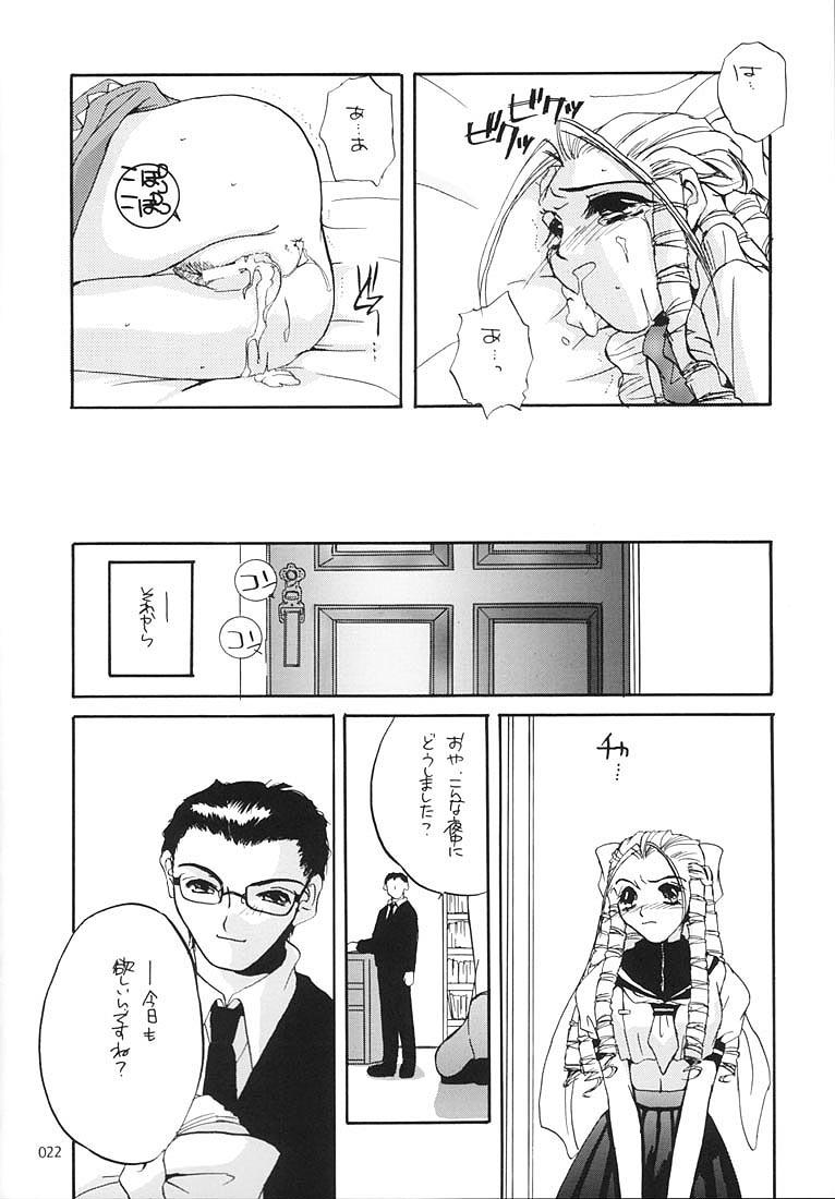 Seifukuou Soushuuhen 20