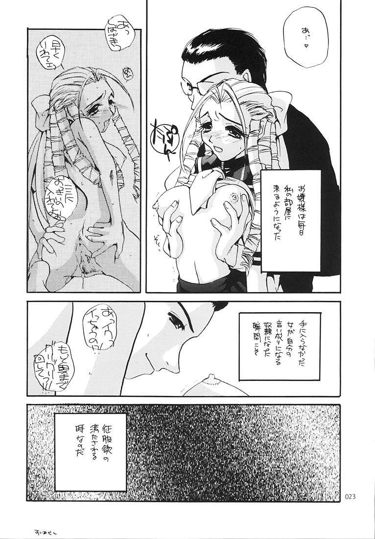 Seifukuou Soushuuhen 21
