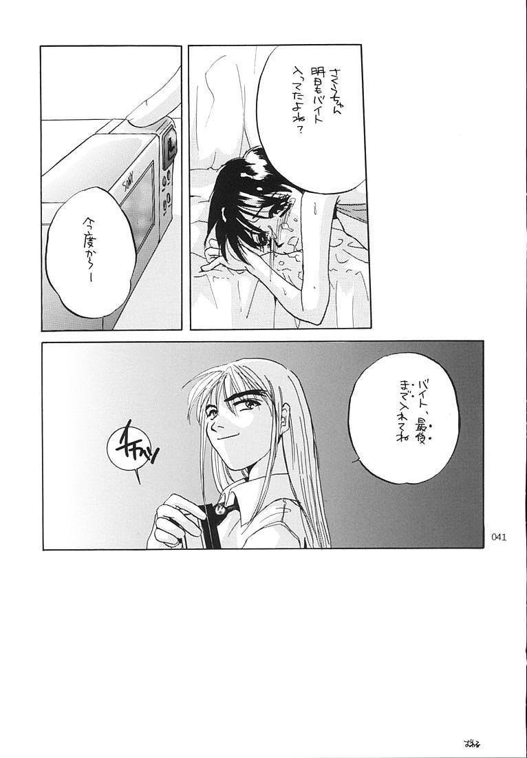 Seifukuou Soushuuhen 39