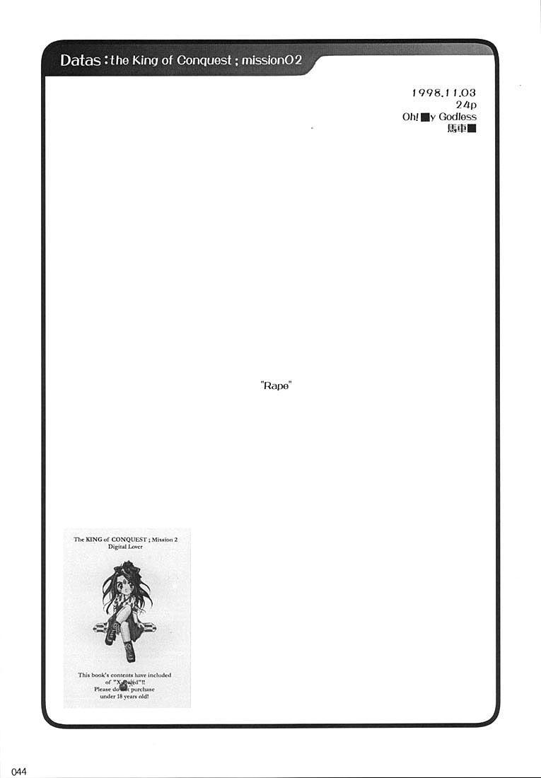 Seifukuou Soushuuhen 42