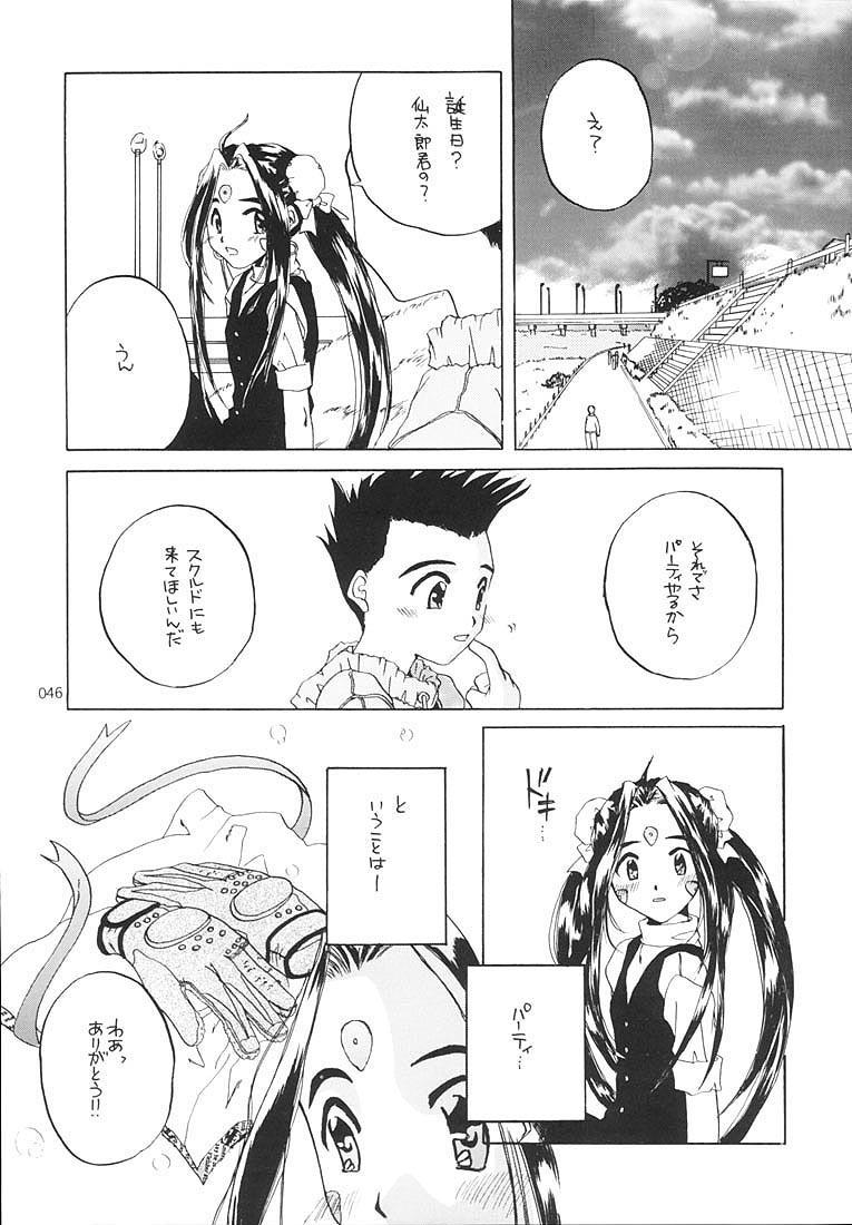 Seifukuou Soushuuhen 44