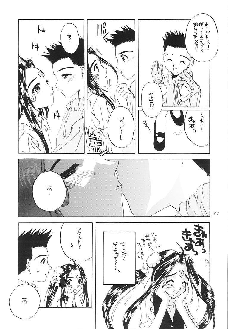 Seifukuou Soushuuhen 45