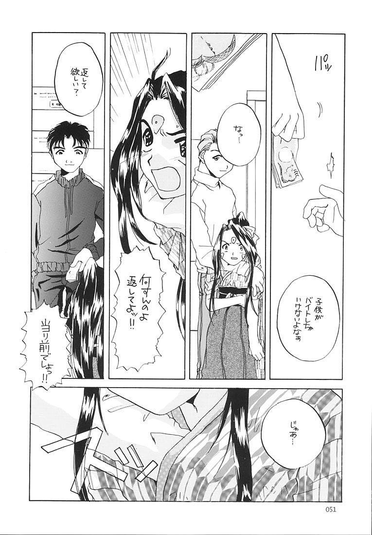Seifukuou Soushuuhen 49