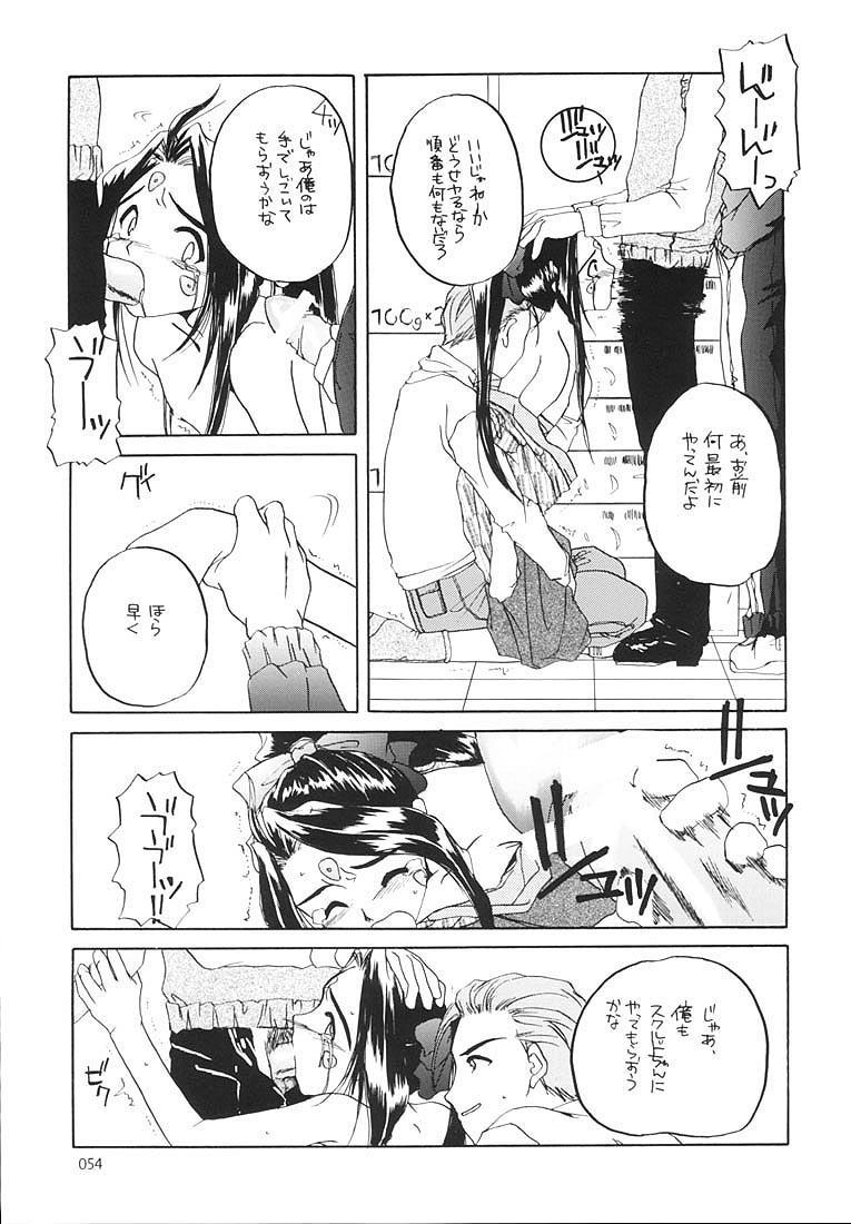Seifukuou Soushuuhen 52