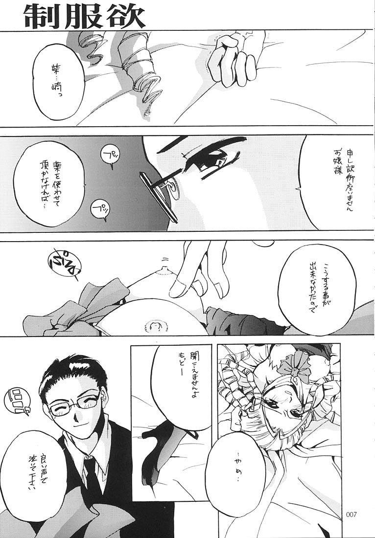 Seifukuou Soushuuhen 5