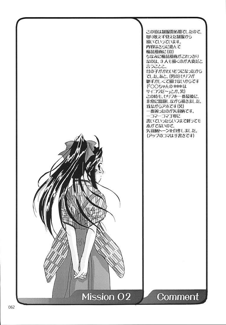 Seifukuou Soushuuhen 60