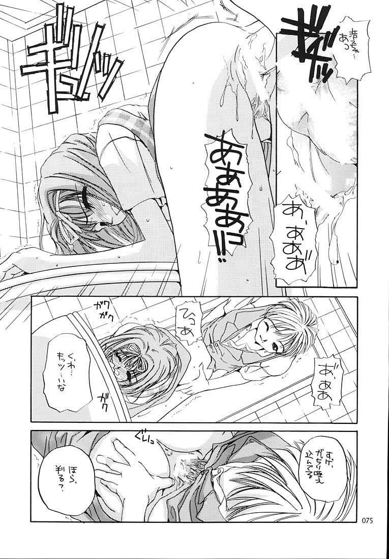 Seifukuou Soushuuhen 73