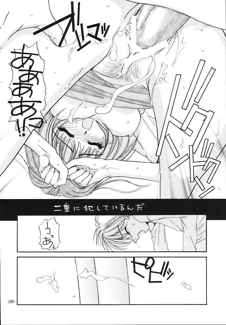Seifukuou Soushuuhen 78