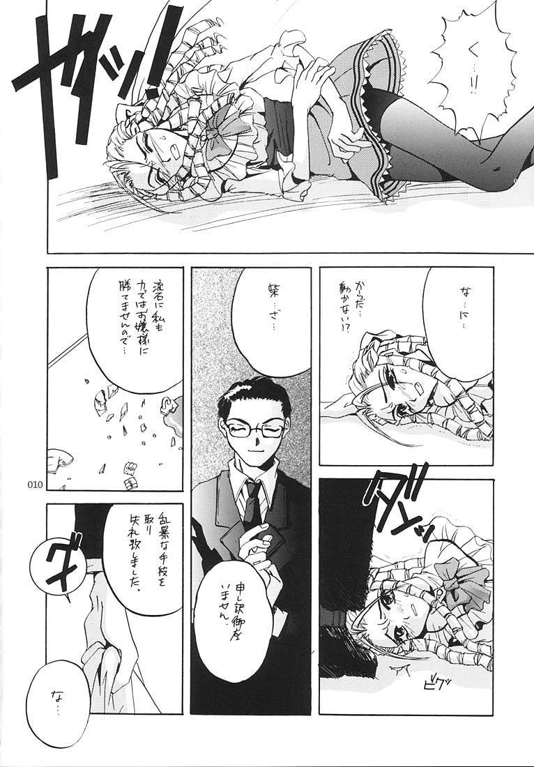 Seifukuou Soushuuhen 8