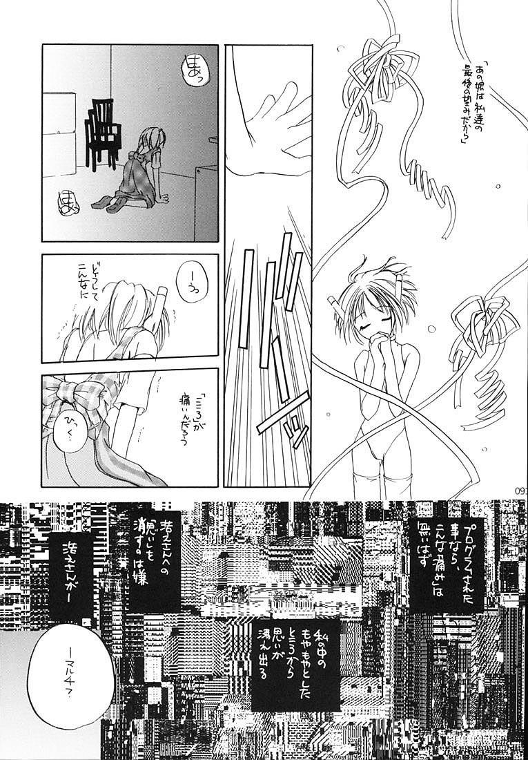 Seifukuou Soushuuhen 89