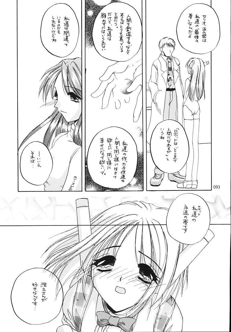 Seifukuou Soushuuhen 91