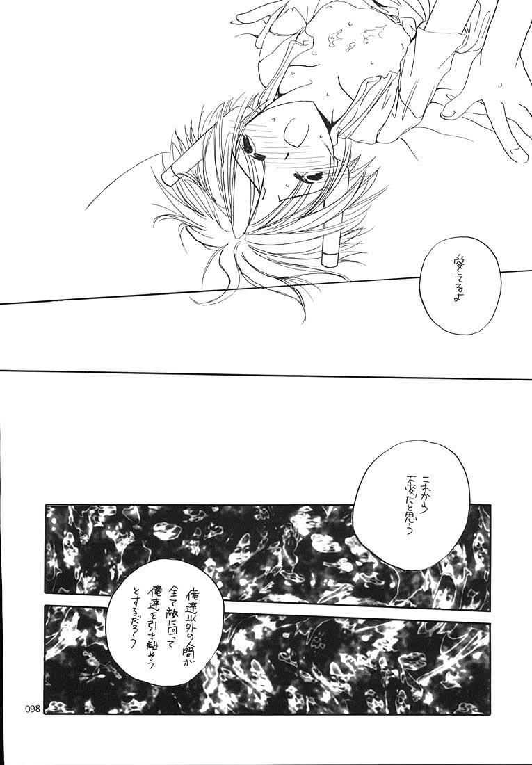 Seifukuou Soushuuhen 96