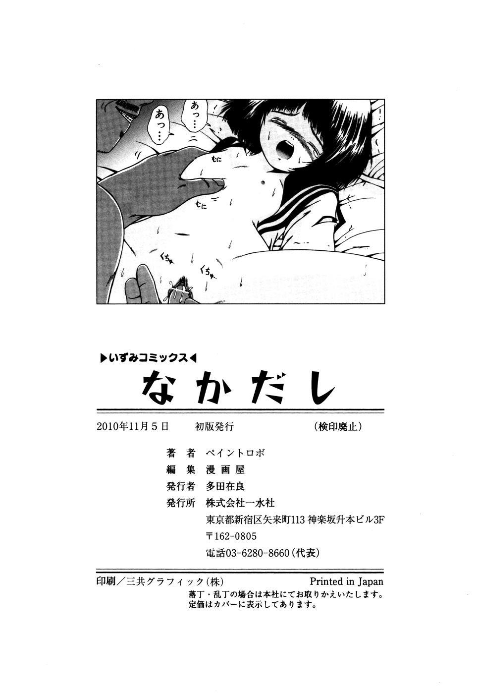 Nakadashi - Intravaginale Ejakulation 150