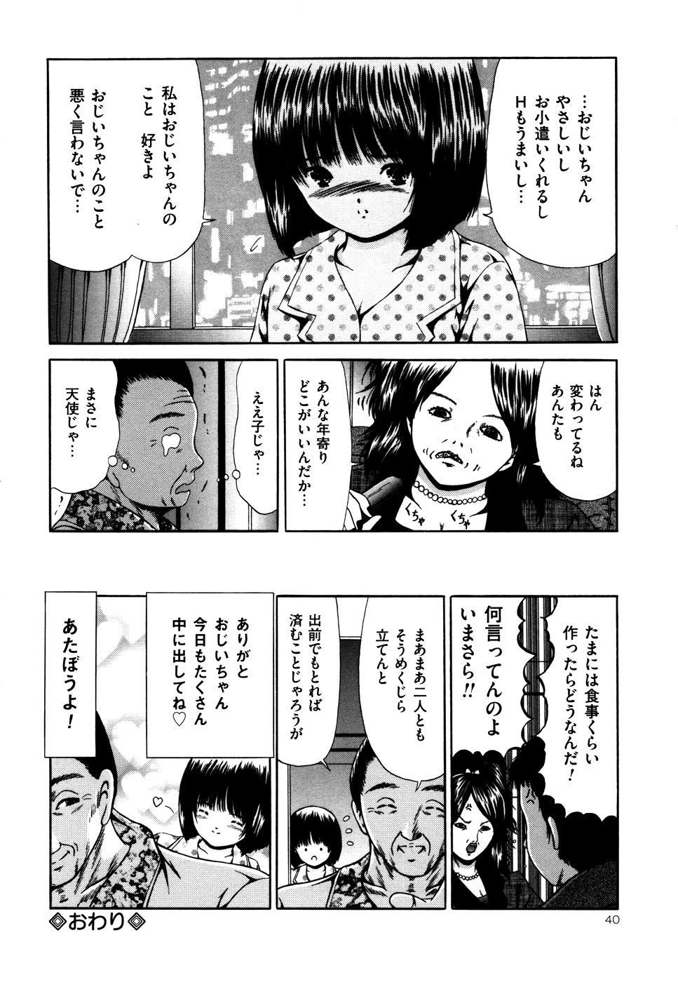 Nakadashi - Intravaginale Ejakulation 40