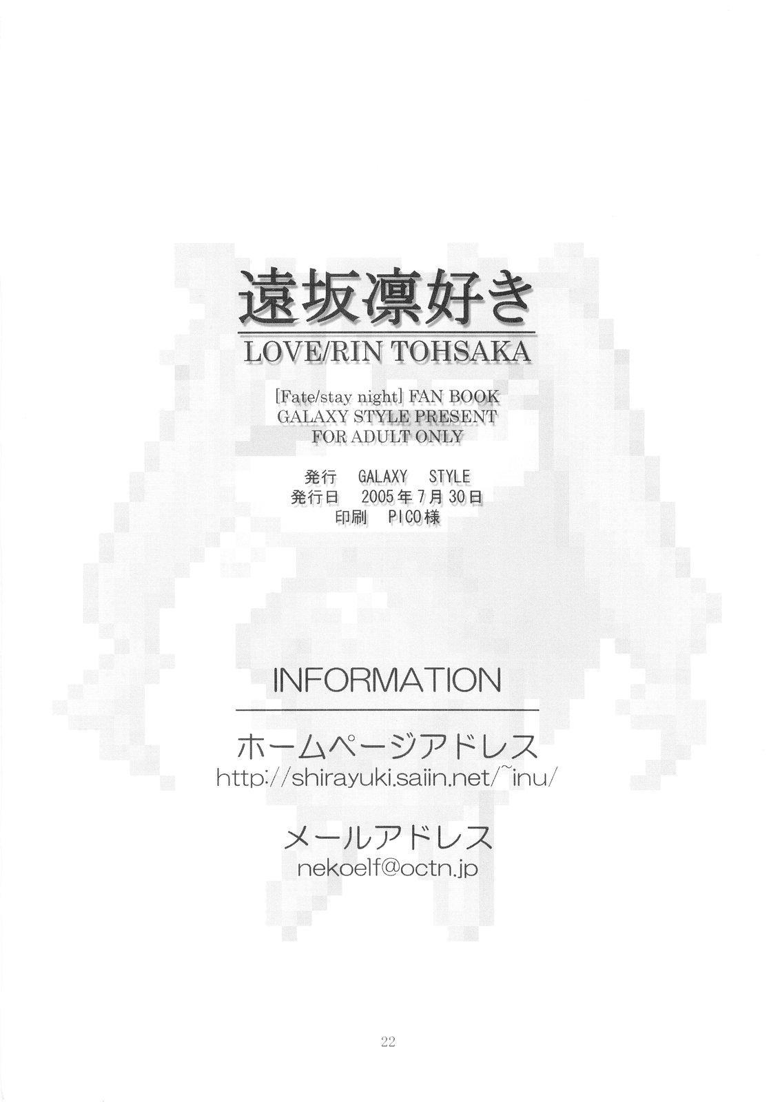 TOHSAKA RIN SUKI 20
