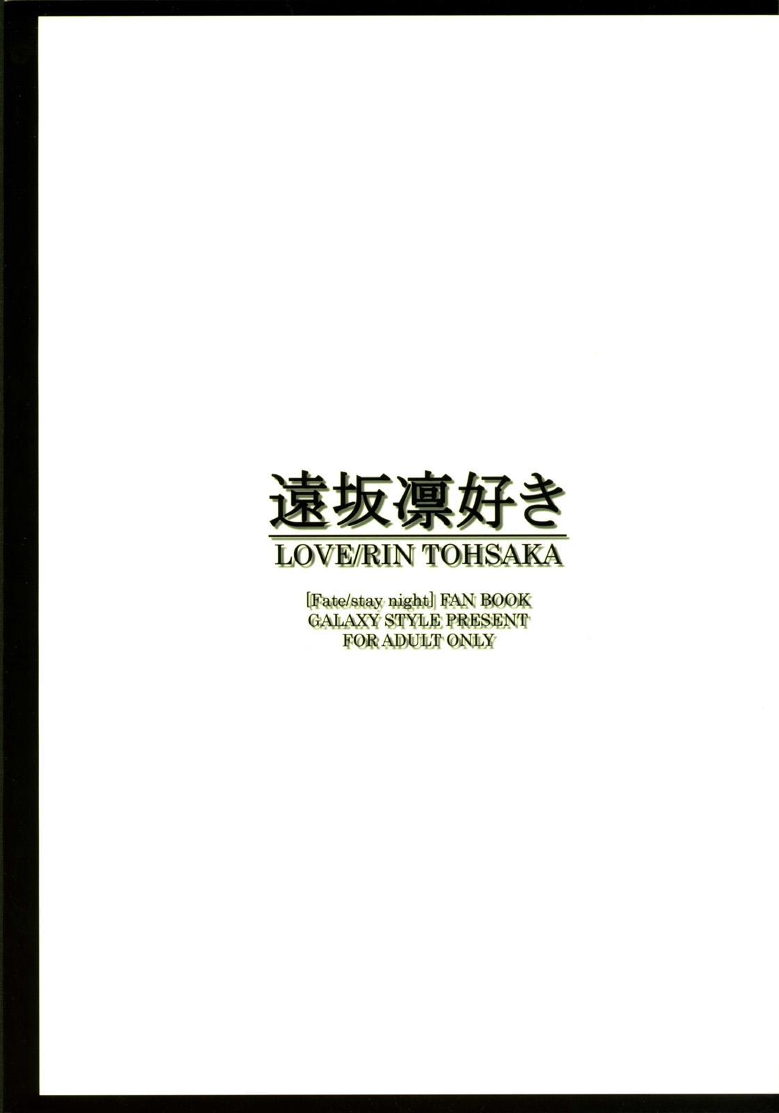 TOHSAKA RIN SUKI 21