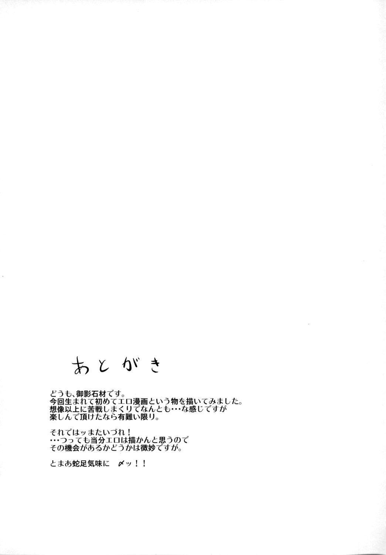 Sonna Gensoukyou 31