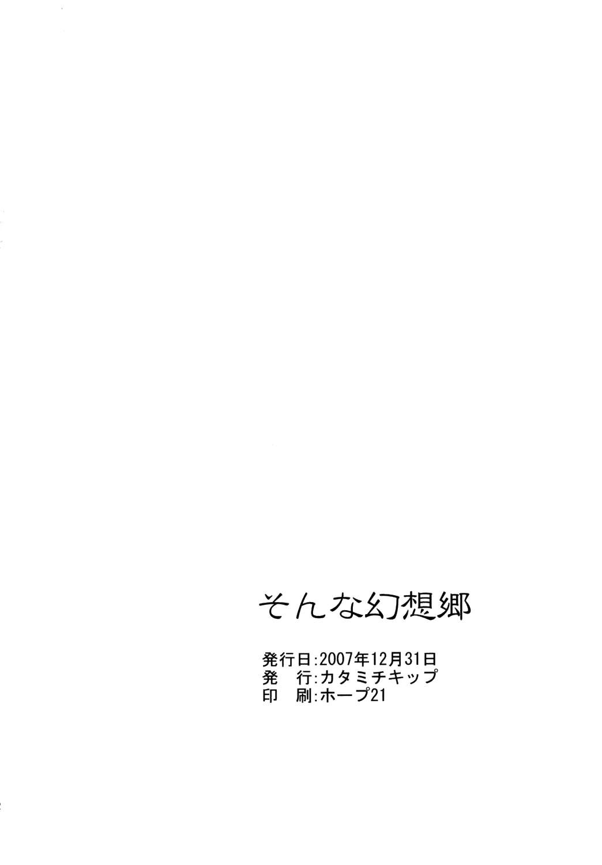 Sonna Gensoukyou 32
