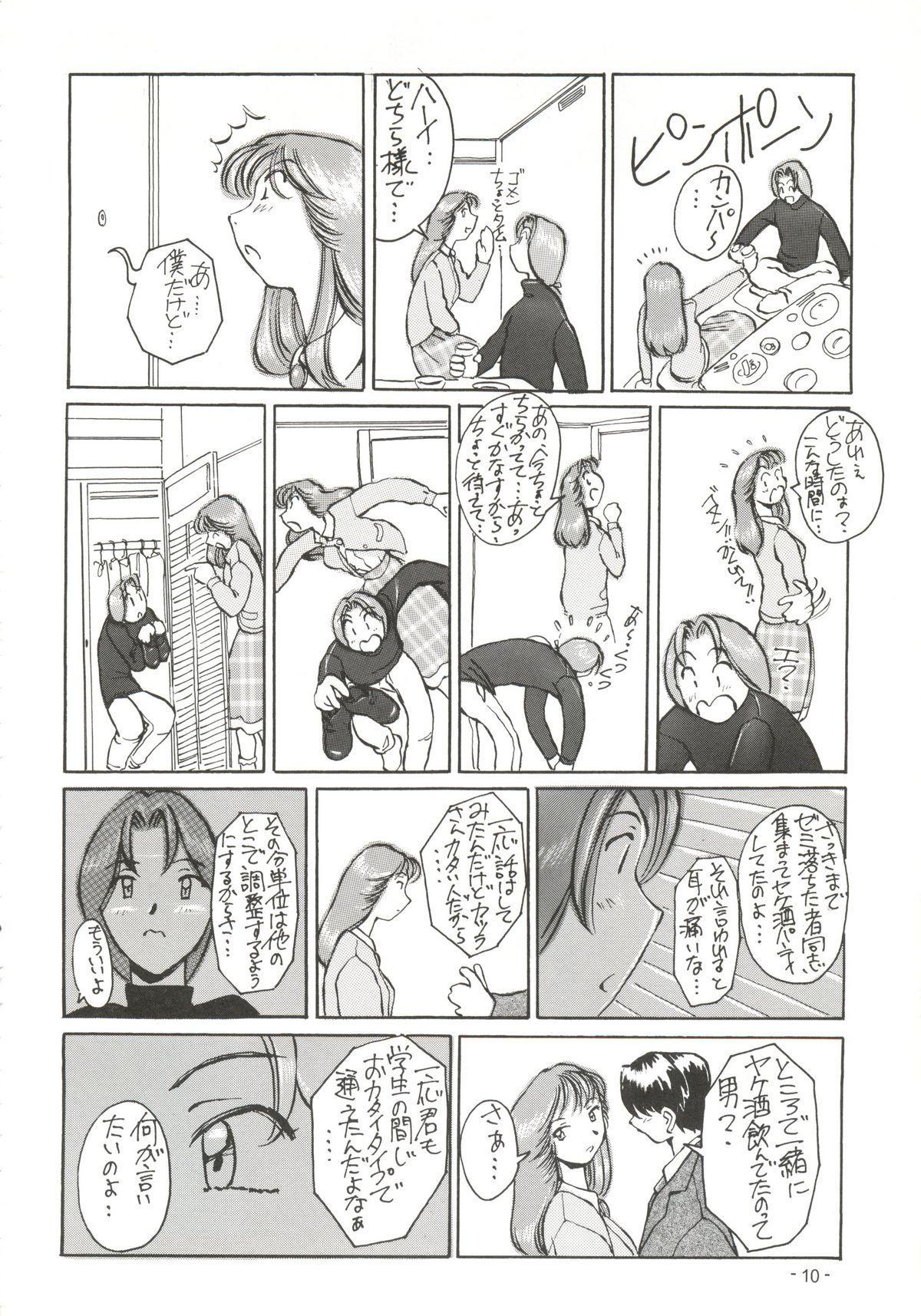 Monsterlog 2 10