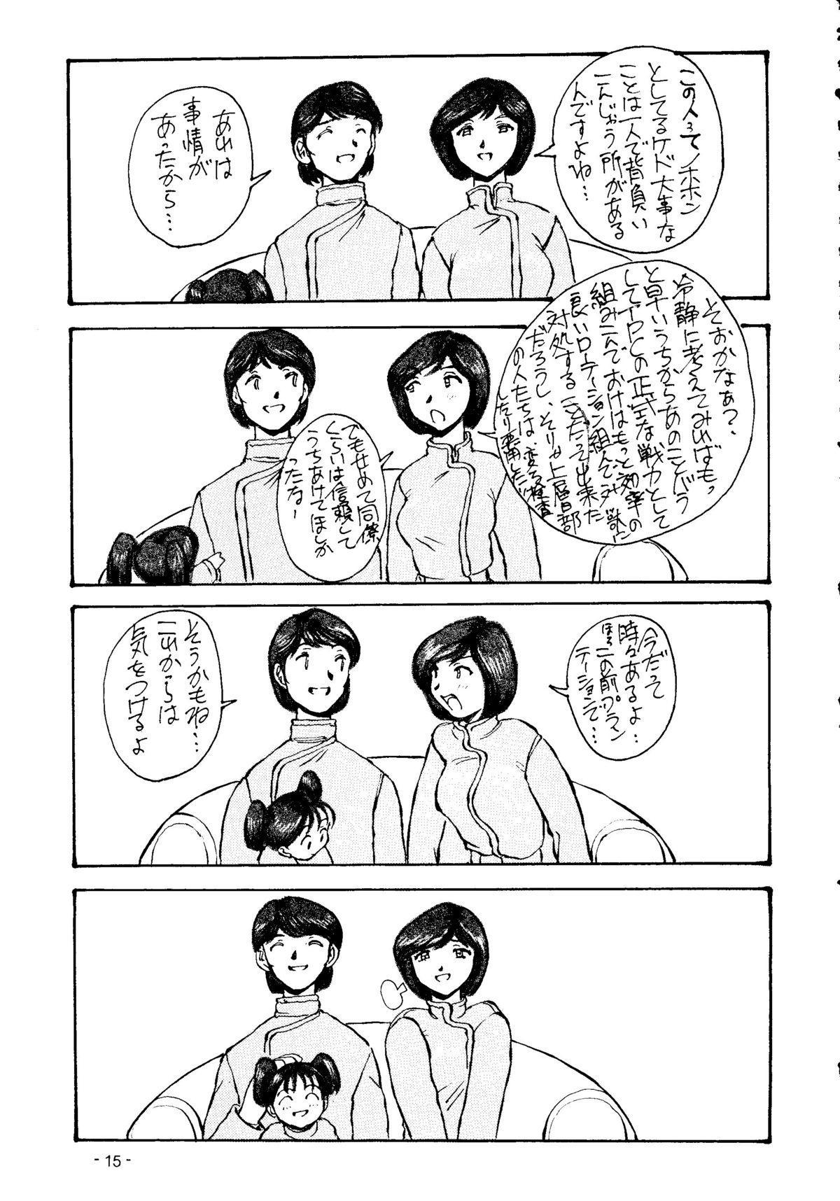 Monsterlog 2 15