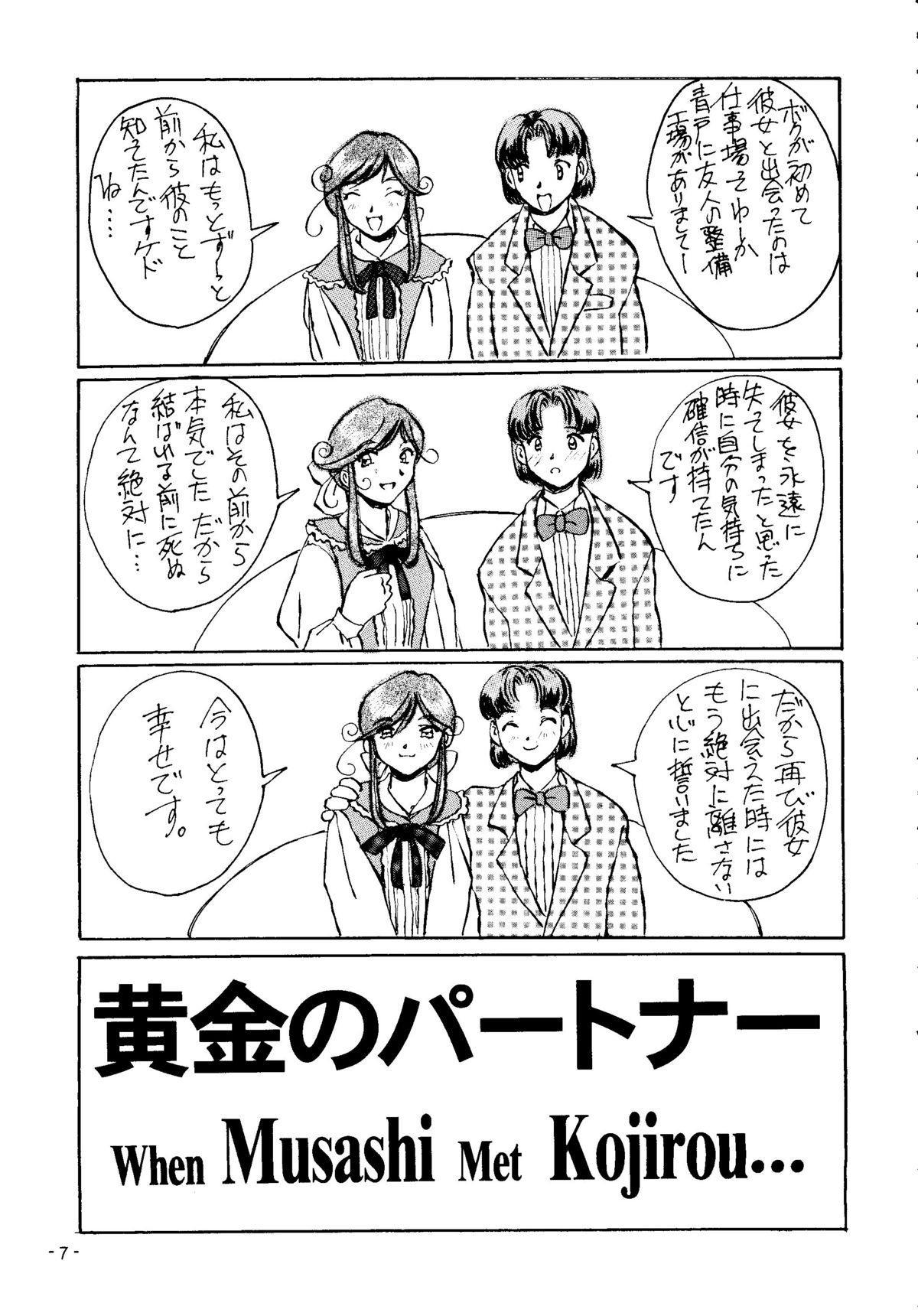 Monsterlog 2 7