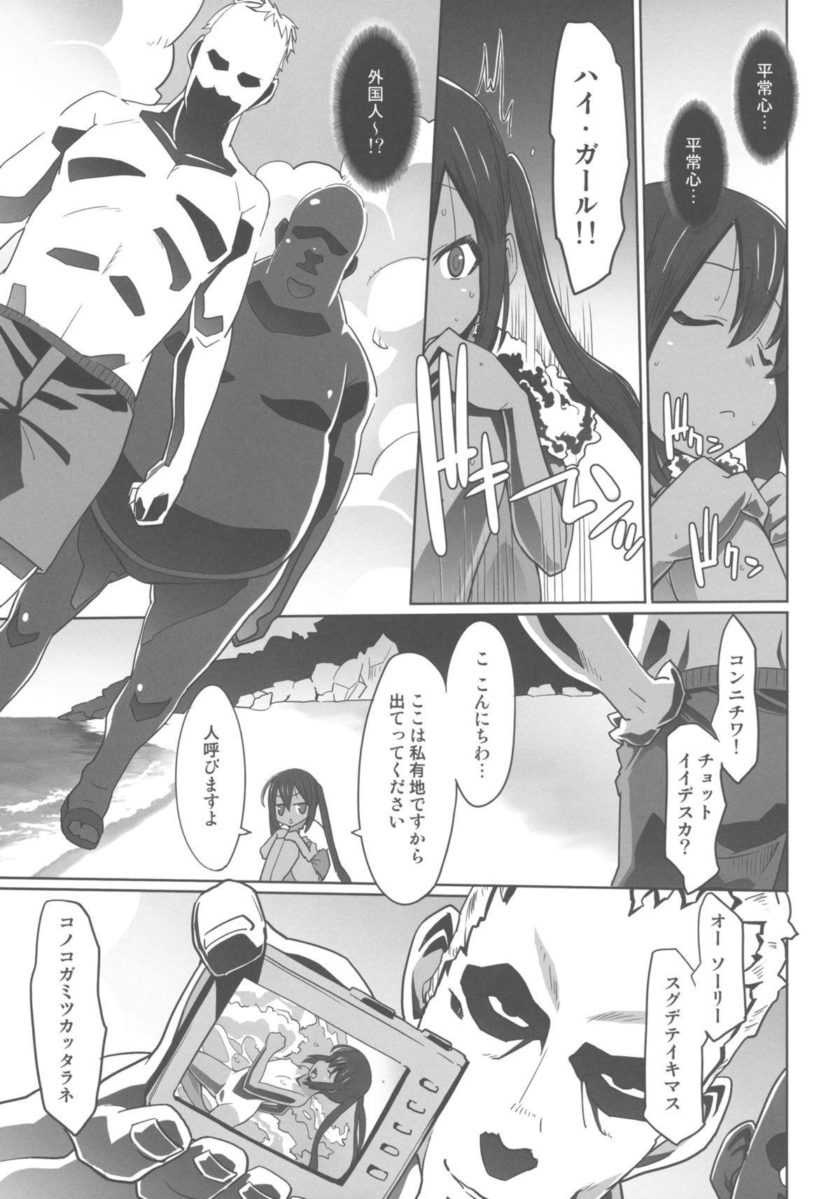 Azunyan Natsu Gasshuku SOS 10