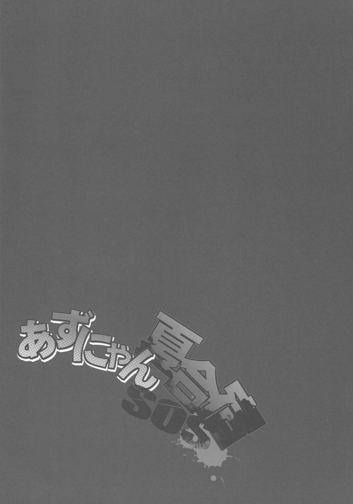Azunyan Natsu Gasshuku SOS 26