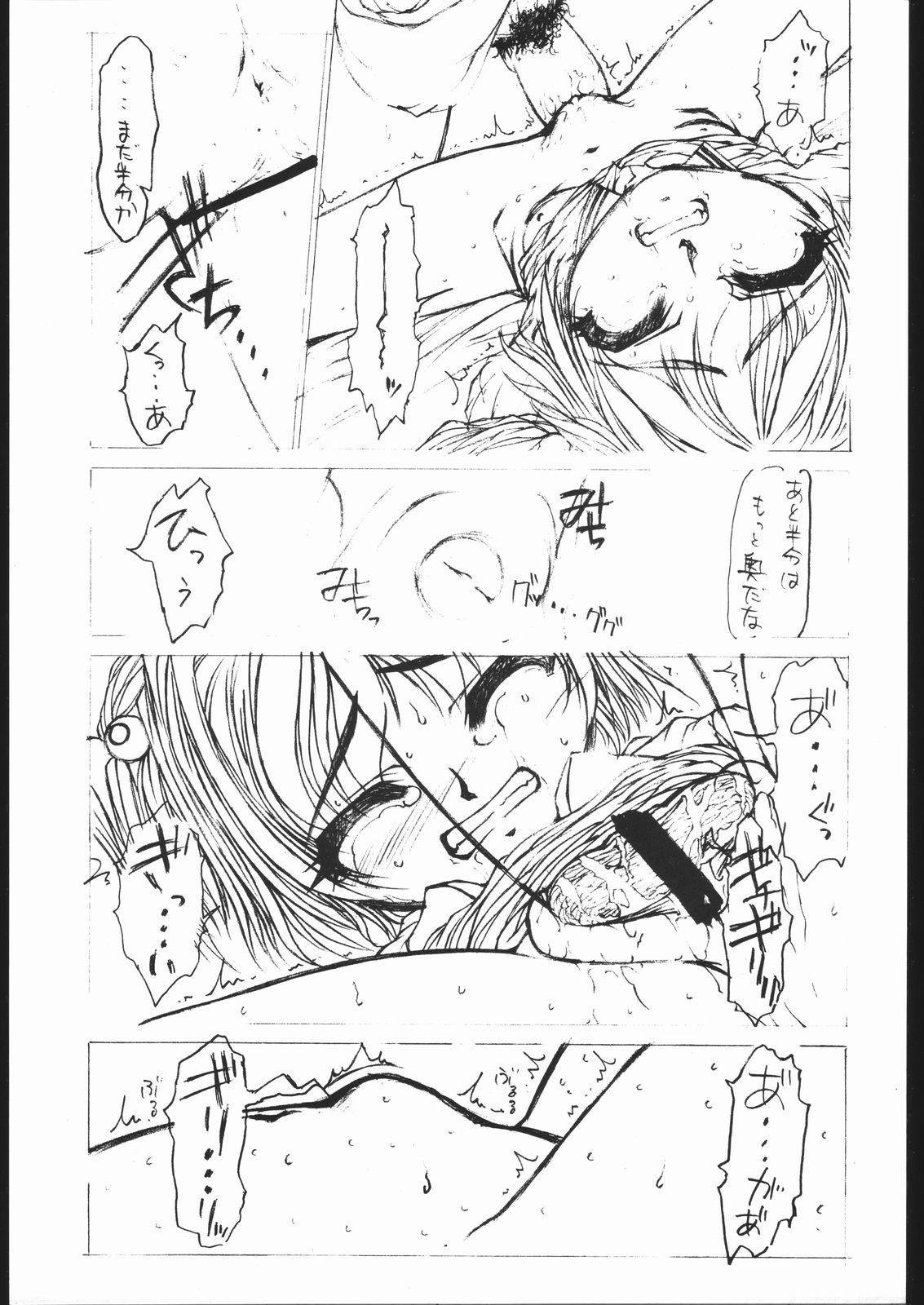 Plus 7 Sakura Sono 2 Hon 9