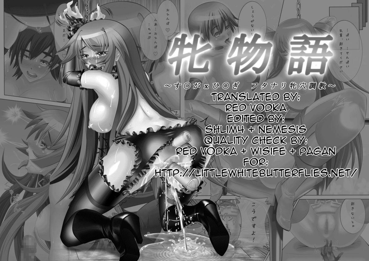 Mesu Monogatari 35