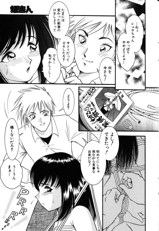 Comic Hime Dorobou 2001-11 126