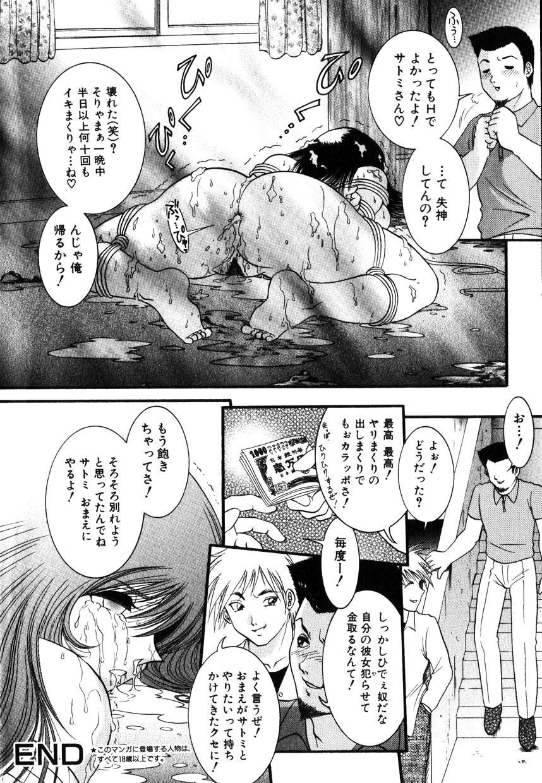 Comic Hime Dorobou 2001-11 141