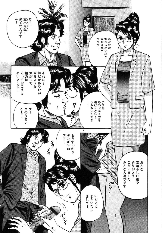 Comic Hime Dorobou 2001-11 150
