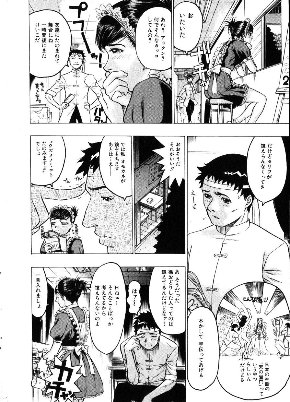 Comic Hime Dorobou 2001-11 23