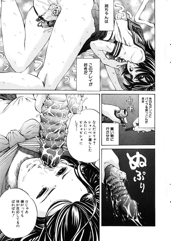 Comic Hime Dorobou 2001-11 42