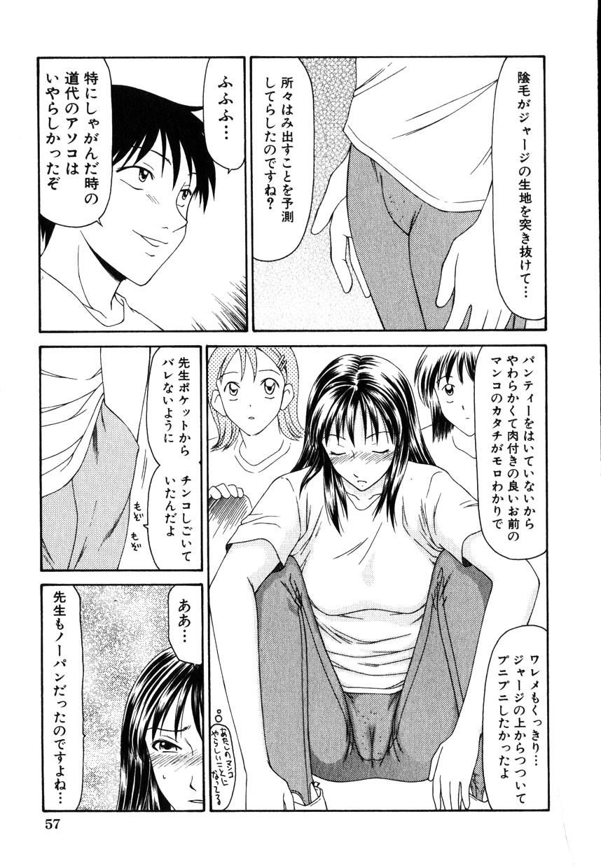 Comic Hime Dorobou 2001-11 56