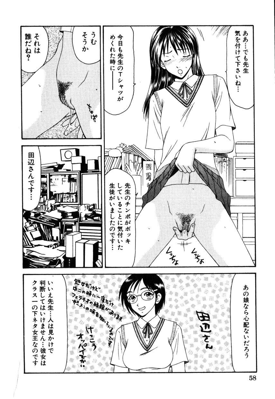 Comic Hime Dorobou 2001-11 57