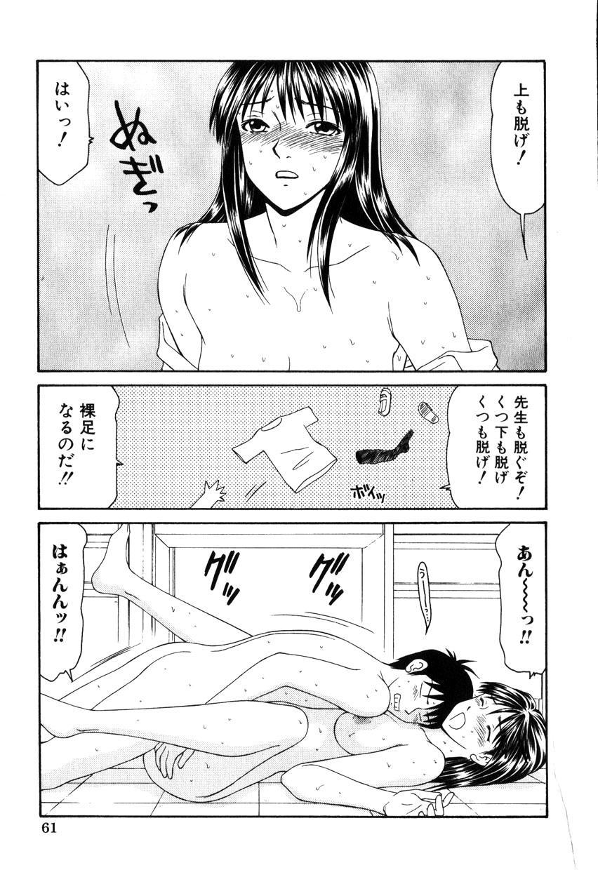 Comic Hime Dorobou 2001-11 60