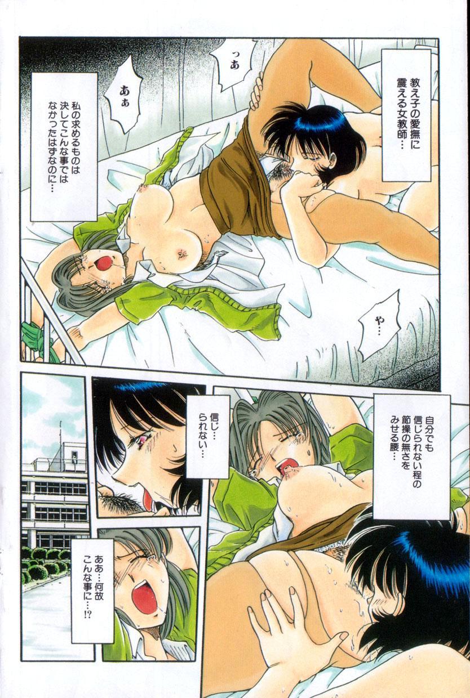 Comic Hime Dorobou 2001-11 97