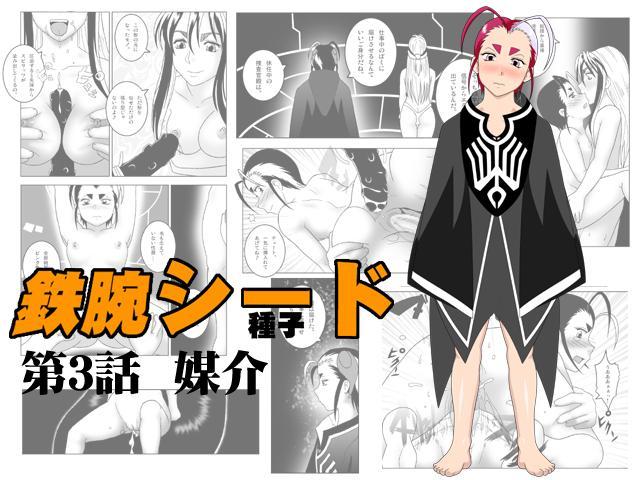 Tetsuwan Seed Dai 3 Han: Baikai 0