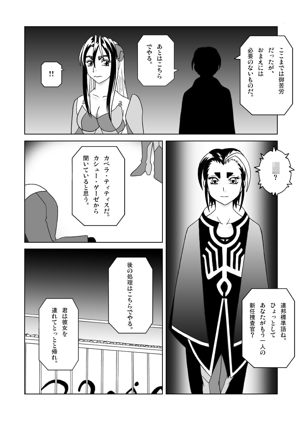 Tetsuwan Seed Dai 3 Han: Baikai 1