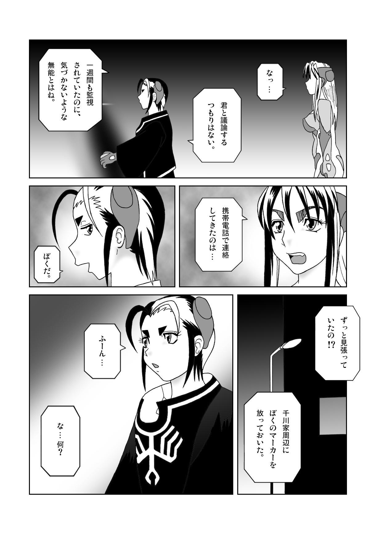 Tetsuwan Seed Dai 3 Han: Baikai 2