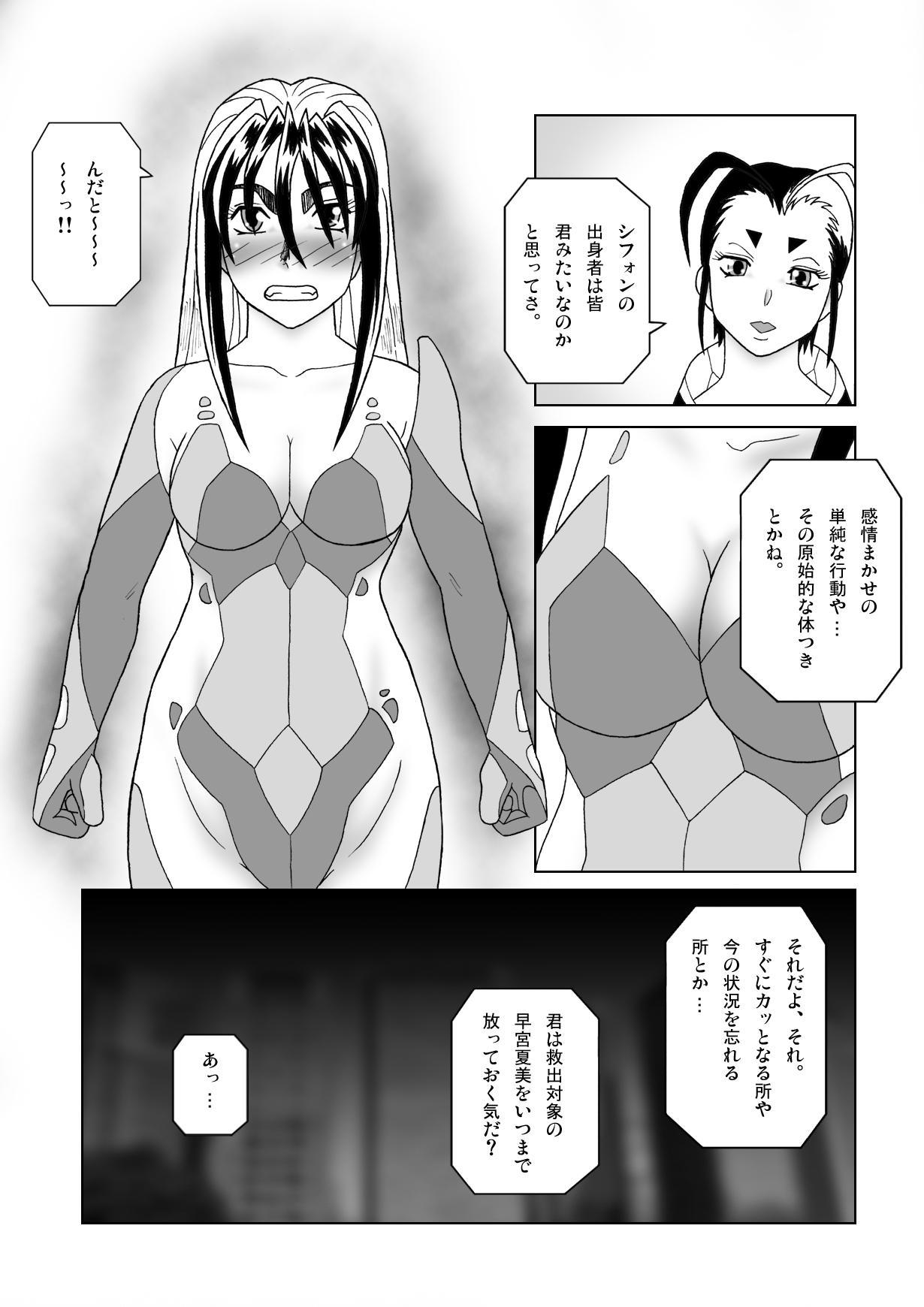 Tetsuwan Seed Dai 3 Han: Baikai 3