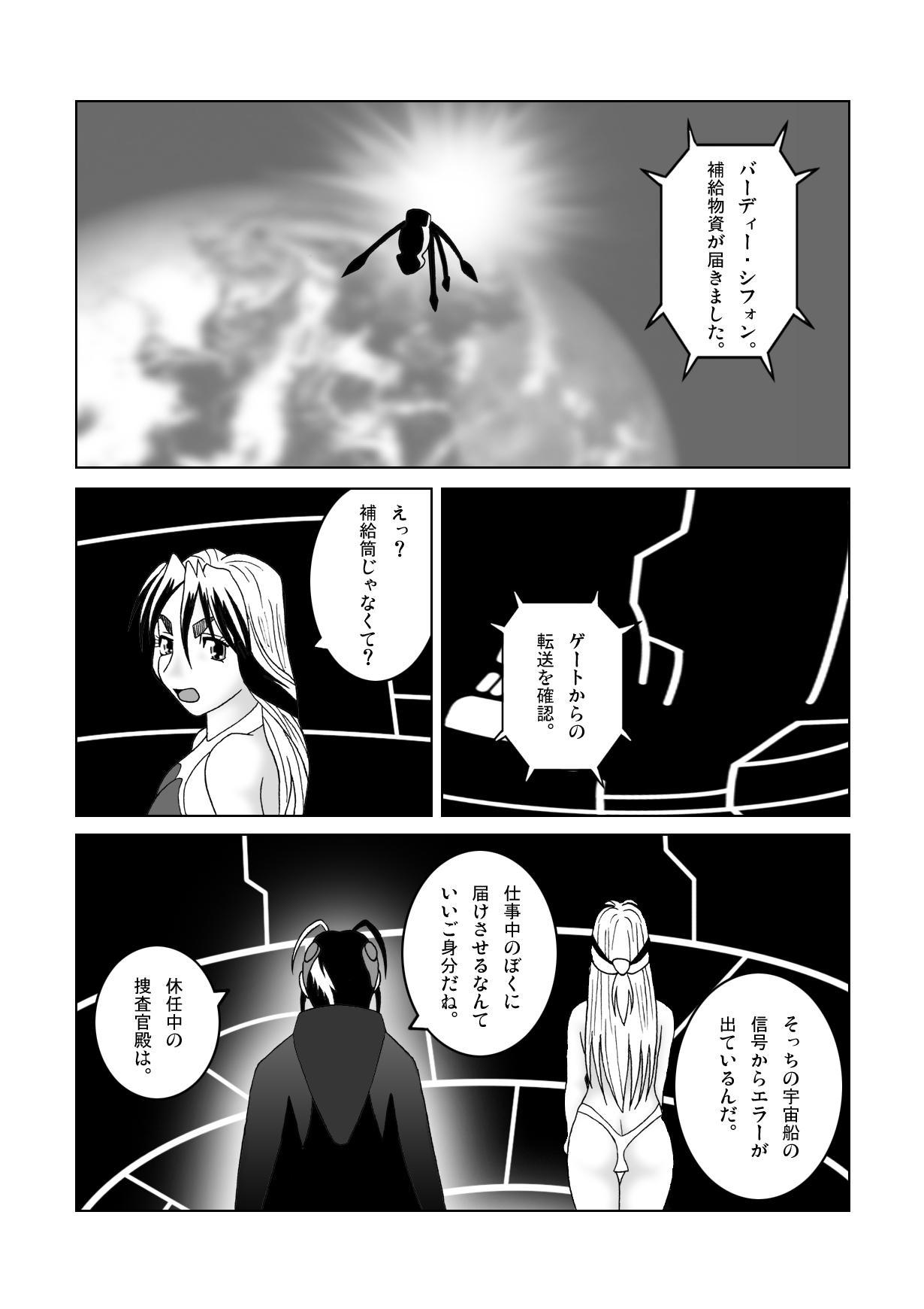 Tetsuwan Seed Dai 3 Han: Baikai 5