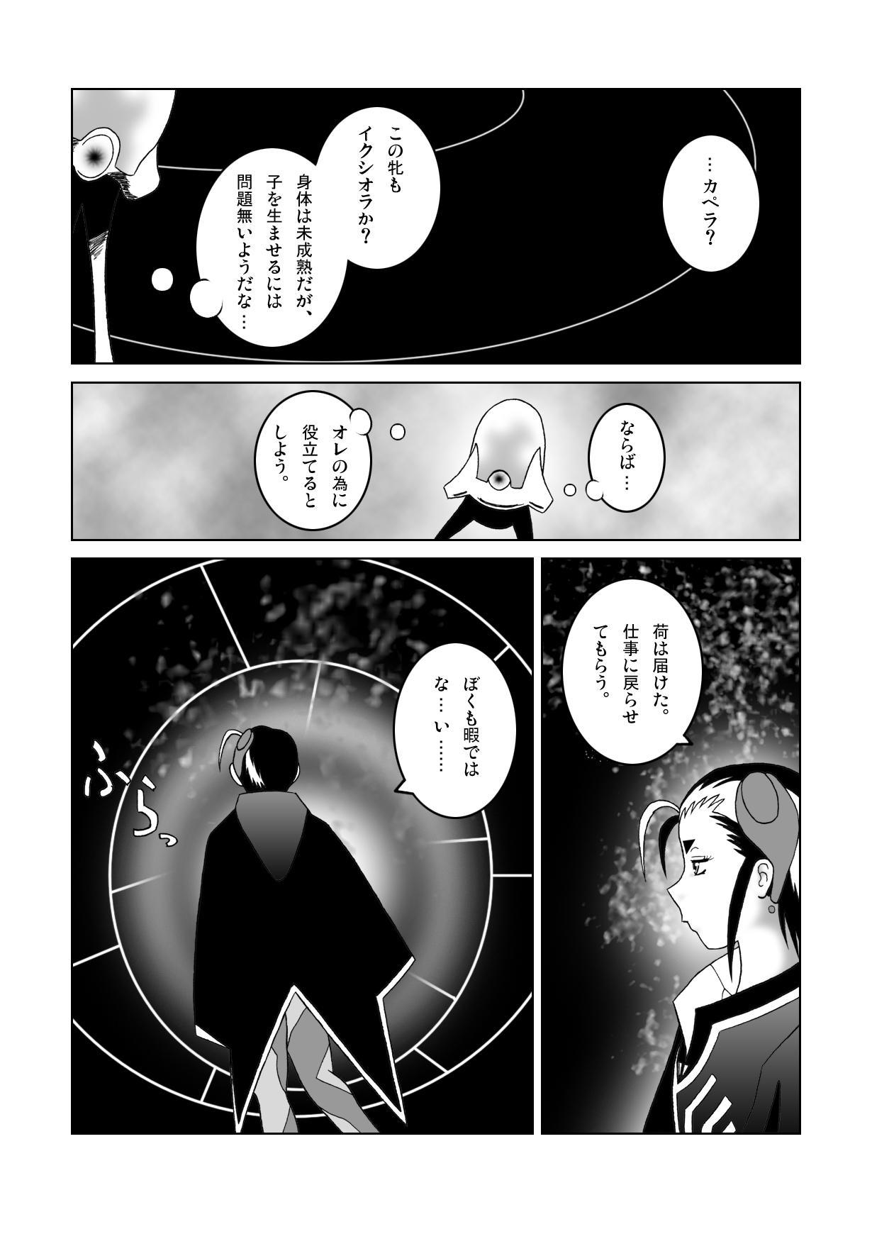 Tetsuwan Seed Dai 3 Han: Baikai 6