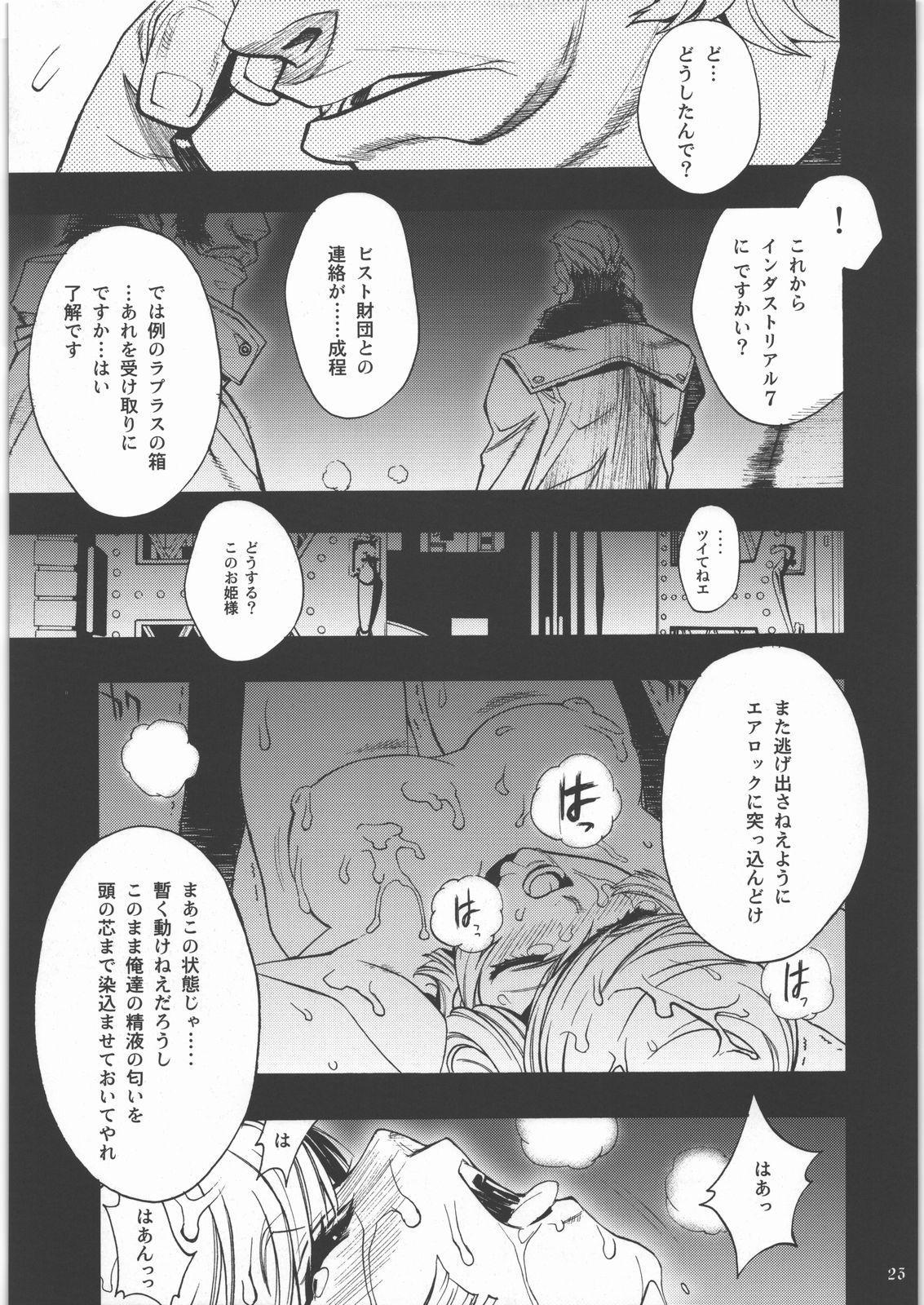 m Shoujo Set 19