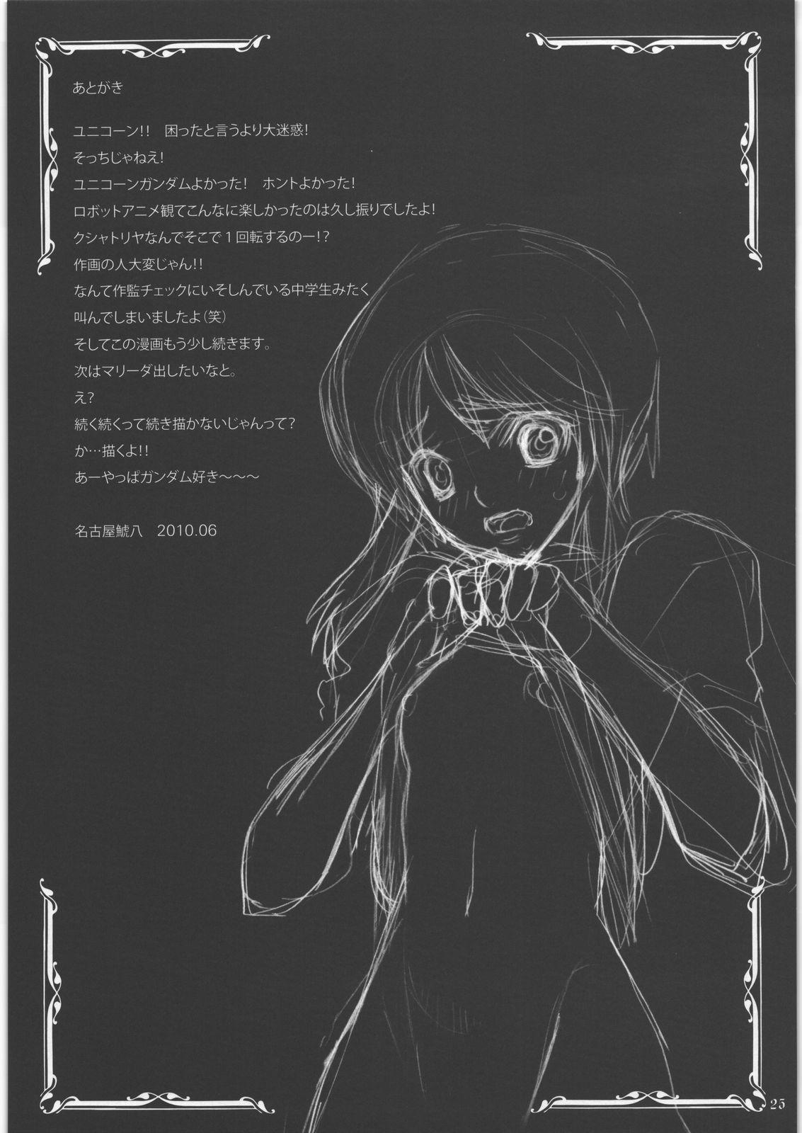 m Shoujo Set 21