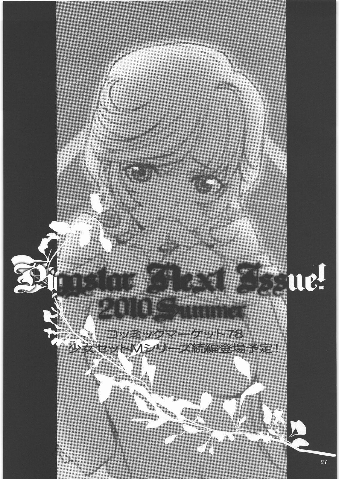 m Shoujo Set 23