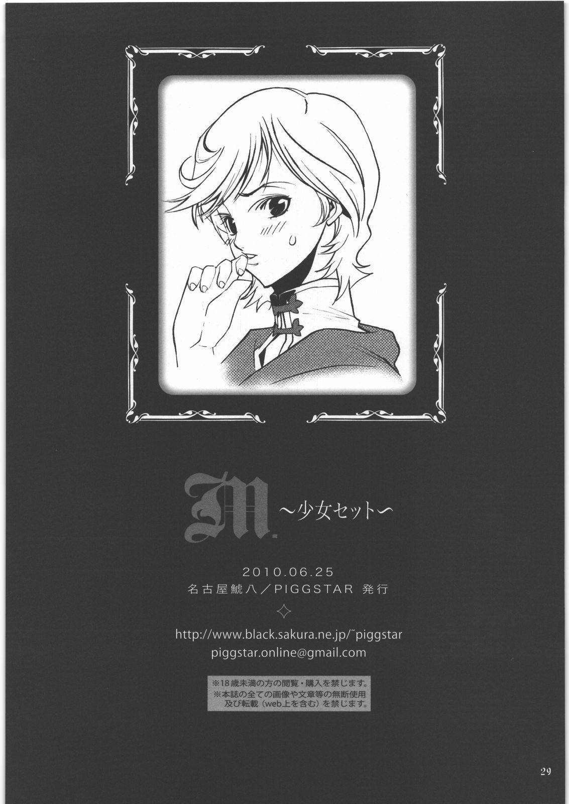 m Shoujo Set 25