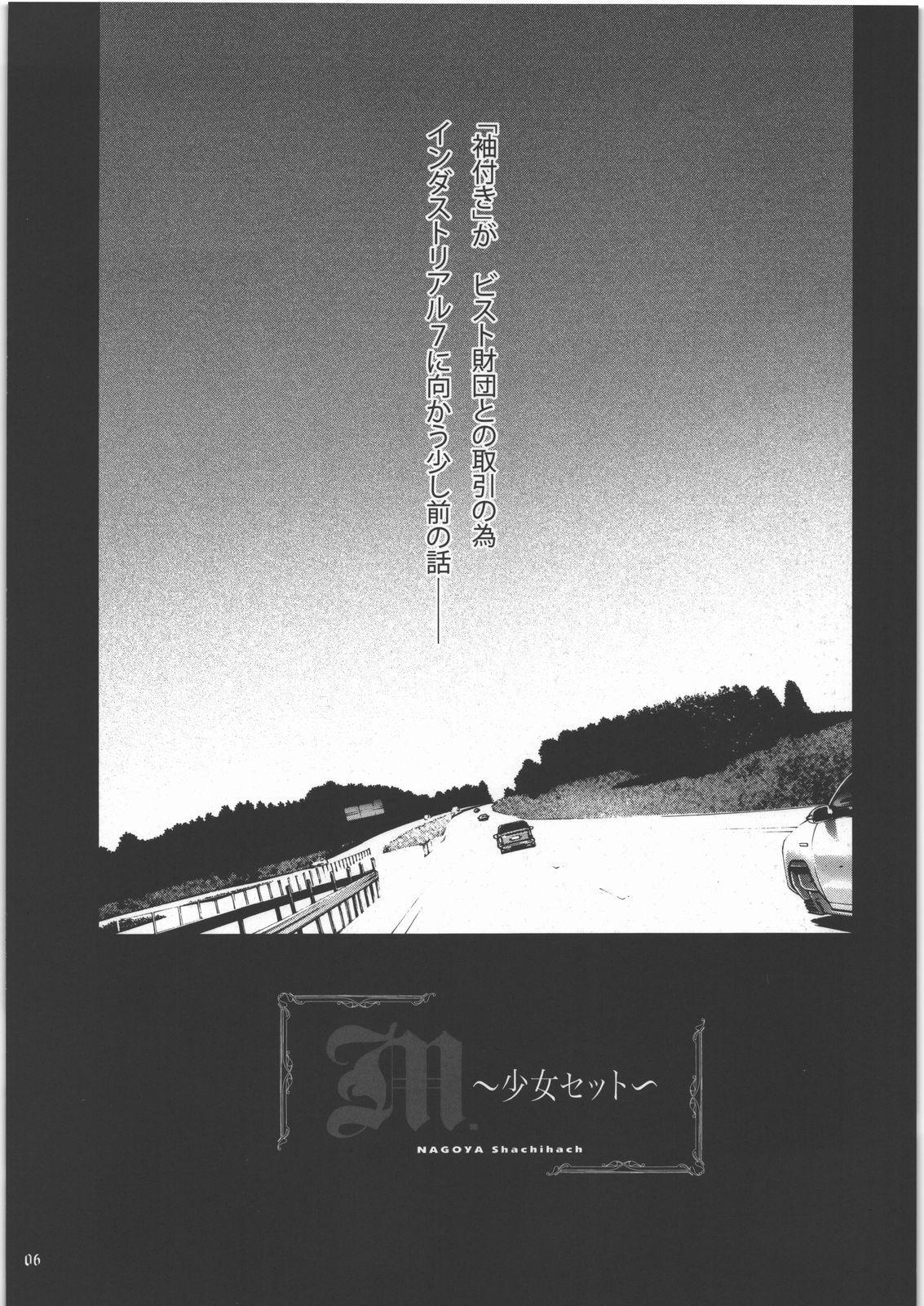 m Shoujo Set 2